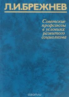 Обложка книги  - Советские профсоюзы в условиях развитого социализма