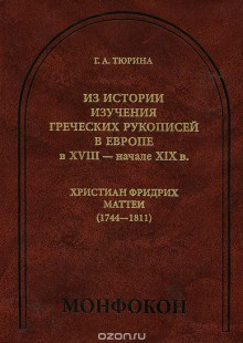 Обложка книги  - Из истории изучения греческих рукописей в Европе в XVIII – начале XIX в. Христиан Фридрих Маттеи (1744-1811)