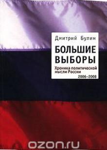 Обложка книги  - Большие выборы. Хроника политической мысли России. 2006-2008