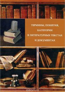 Обложка книги  - Термины, понятия, категории в литературных текстах и документах