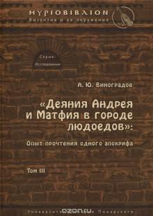 Обложка книги  - Деяния Андрея и Матфия в городе людоедов. Опыт прочтения одного апокрифа