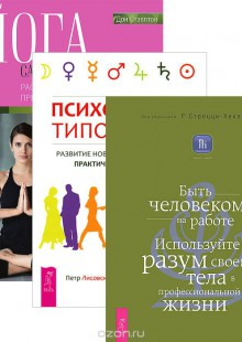 Обложка книги  - Психология типов тела. Йога самопробуждения. Быть человеком на работе (комплект из 3 книг)