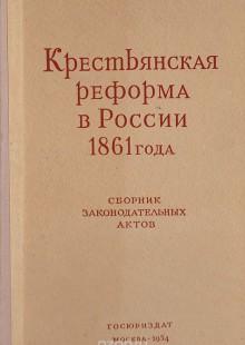 Обложка книги  - Крестьянская реформа в России 1861 года. Сборник законодательных актов