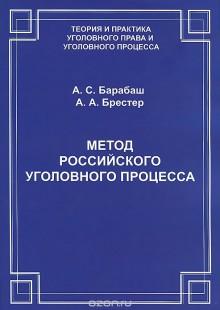 Обложка книги  - Метод российского уголовного процесса