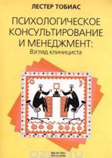 Обложка книги  - Психологическое консультирование и менеджмент: Взгляд клинициста