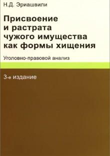 Обложка книги  - Присвоение и растрата чужого имущества как формы хищения. Уголовно-правовой анализ