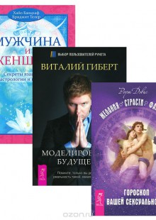 Обложка книги  - Желания. Страсти. Фантазии. Моделирование будущего. Мужчина и Женщина (комплект из 3 книг + CD)