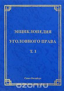 Обложка книги  - Энциклопедия уголовного права. Том 1. Понятие уголовного права