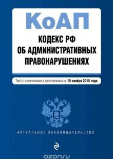 Обложка книги  - Кодекс Российской Федерации об административных правонарушениях