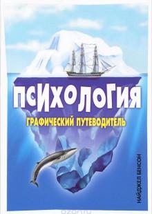 Обложка книги  - Психология. Графический путеводитель