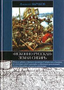 Обложка книги  - «Исконно русская» земля Сибирь