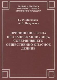 Обложка книги  - Причинение вреда при задержании лица, совершившего общественно опасное деяние