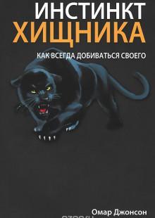 Обложка книги  - Инстинкт хищника
