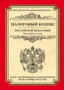 Обложка книги  - Налоговый кодекс Российской Федерации. Части 1 и 2