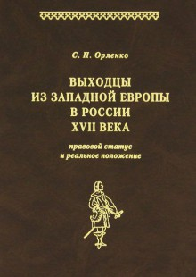 Обложка книги  - Выходцы из Западной Европы в России XVII века. Правовой статус и реальное положение