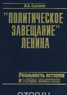 Обложка книги  - «Политическое завещание» Ленина. Реальность истории и мифы политики