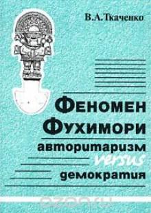 Обложка книги  - Феномен Фухимори. Авторитаризм versus демократия