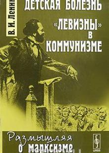 Обложка книги  - Детская болезнь «левизны» в коммунизме