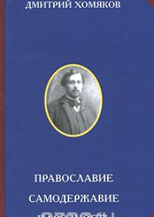 Обложка книги  - Православие. Самодержавие. Народность