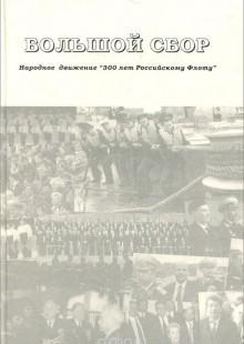 Обложка книги  - Большой собор. Народное движение «300 лет российскому флоту»