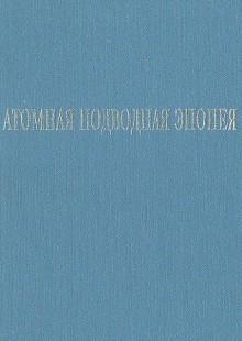Обложка книги  - Атомная подводная эпопея