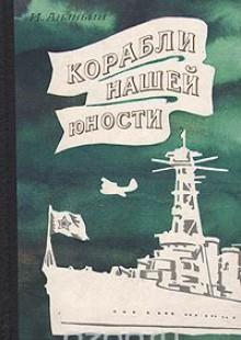 Обложка книги  - Корабли нашей юности