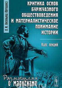 Обложка книги  - Критика основ буржуазного обществоведения и материалистическое понимание истории