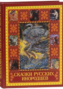 Обложка книги  - Сказки русских инородцев