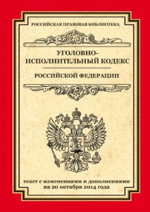 Обложка книги  - Уголовно-исполнительный кодекс Российской Федерации