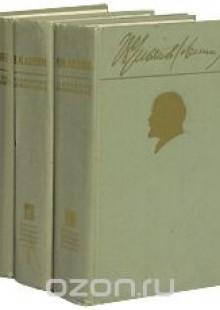 Обложка книги  - В. И. Ленин. Избранные произведения (комплект из 3 книг)