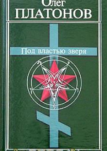 Обложка книги  - Под властью зверя