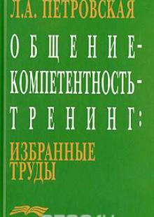 Обложка книги  - Общение – компетентность – тренинг