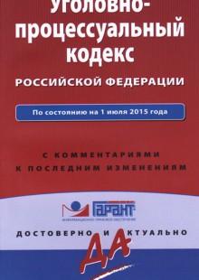Обложка книги  - Уголовно-процессуальный кодекс Российской Федерации