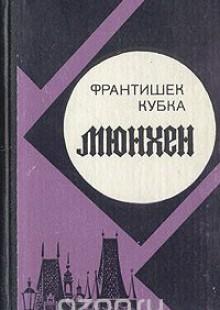 Обложка книги  - Мюнхен