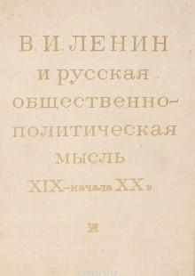 Обложка книги  - В. И. Ленин и русская общественно-политическая мысль XIX – начала ХХ в.