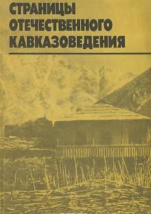 Обложка книги  - Страницы отечественного кавказоведения