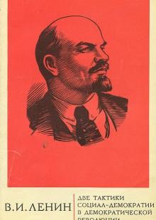 Обложка книги  - Две тактики социал-демократии в демократической революции