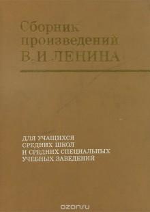 Обложка книги  - Сборник произведений В. И. Ленина