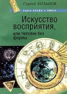 Обложка книги  - Искусство восприятия, или Человек без формы