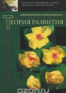Обложка книги  - Дифференционно-интеграционная теория развития