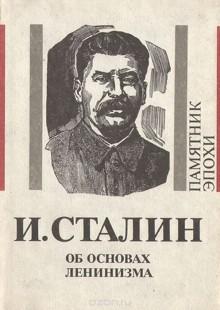 Обложка книги  - Об основах ленинизма: Лекции, читанные в Свердловском университете