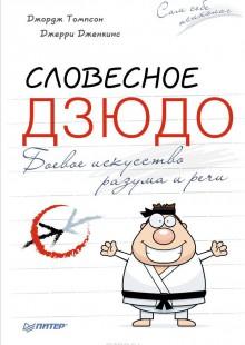 Обложка книги  - Словесное дзюдо