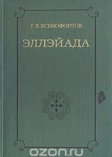 Обложка книги  - Эллэйада