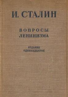 Обложка книги  - Вопросы ленинизма
