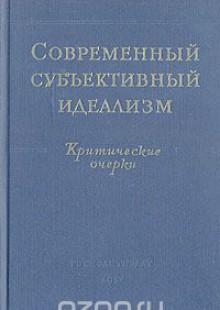 Обложка книги  - Современный субъективный идеализм. Критические очерки