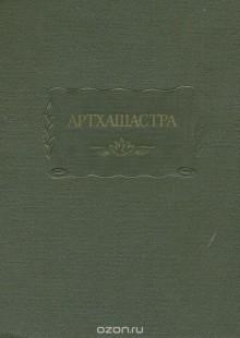 Обложка книги  - Артхашастра, или Наука политики