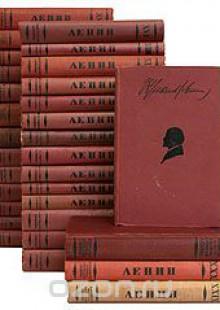 Обложка книги  - В. И. Ленин. Сочинения в 30 томах + справочник (комплект из 31 книги)