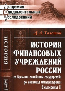 Обложка книги  - История финансовых учреждений России со времени основания государства до кончины императрицы Екатерины II