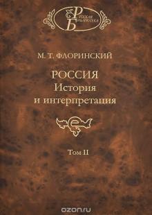 Обложка книги  - Россия. История и интерпретация. В 2 томах. Том 2