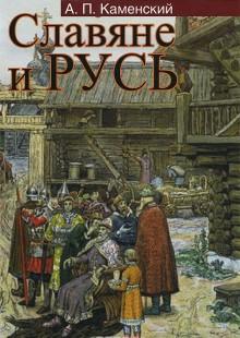 Обложка книги  - Славяне и Русь